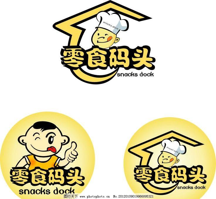 零食码头 标志 logo 零食 食品标志 企业logo标志 标识标志图标 矢量