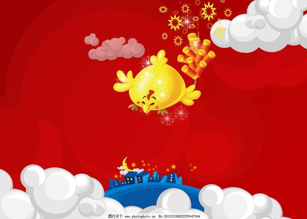 春节壁纸 传统文化 新年 春节 壁纸 鸡 爆竹 云 背景底纹 底纹边框 设