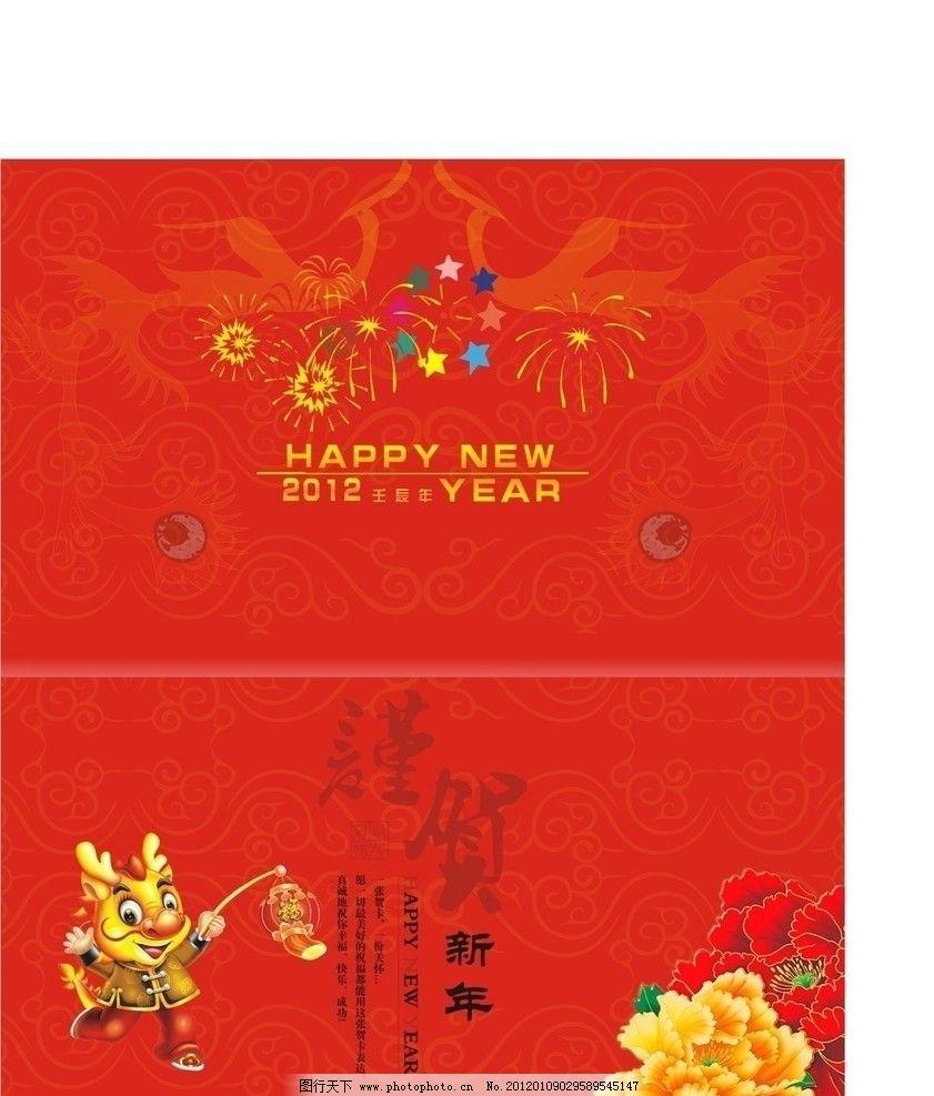 春节 春节素材 贺新年 新年素材 2012 新年贺卡 贺卡素材 底纹 花纹