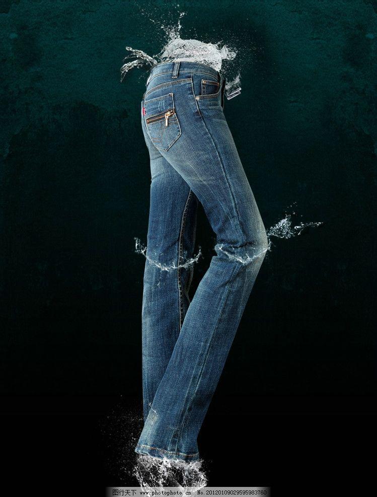 erq水花创意牛仔裤 牛仔裤 创意 erq 广告设计 设计 150dpi jpg