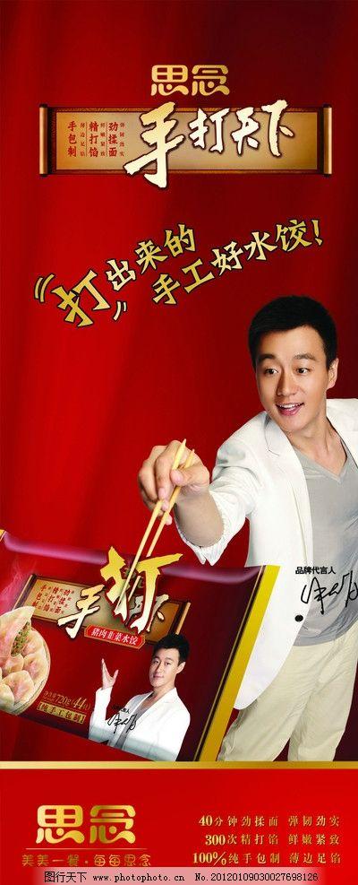 思念食品 美味共分享 活动海报 汤圆 水饺 思念 灌汤饺 思念灌汤饺