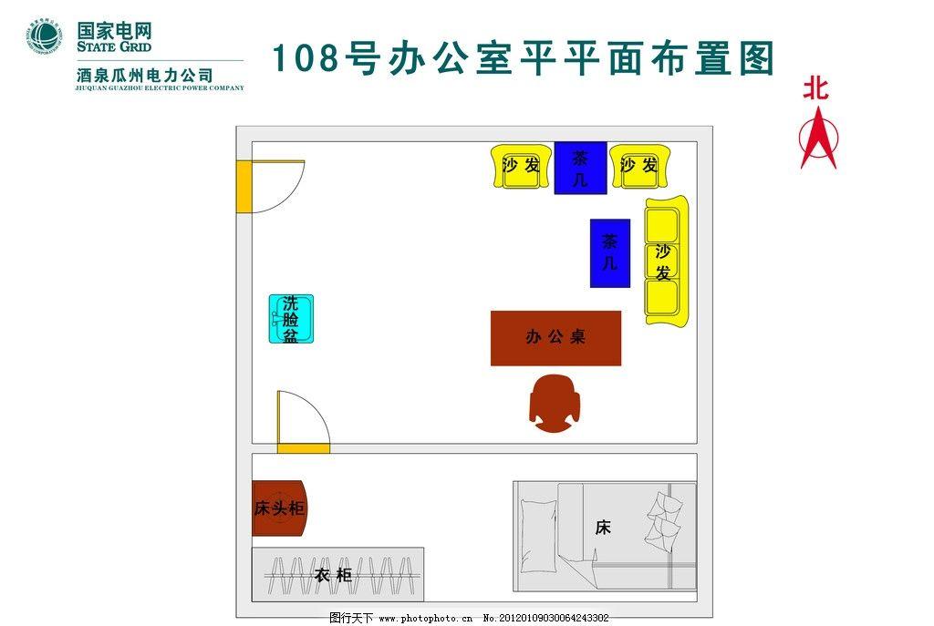 电网办公室平面布置图 国家电网 电力公司办公室平面定置图 沙发 茶几