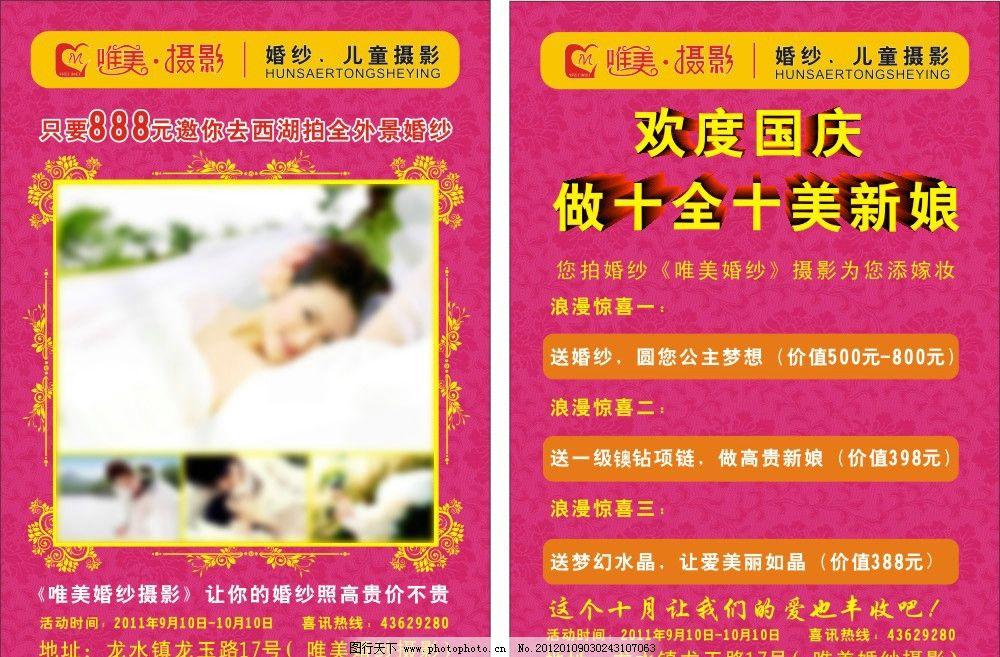 影楼传单 婚纱广告 摄影传单 传单 dm单 dm宣传单 广告设计 矢量 cdr