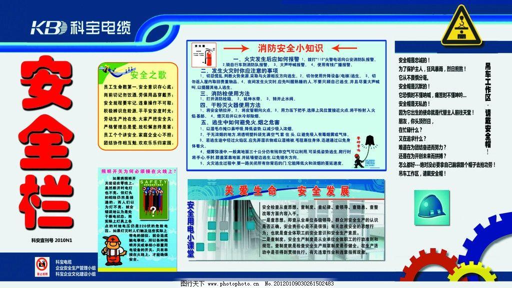 明了 消防安全小知识 安全之歌 照明开关为何必须接在火线上 安全用电