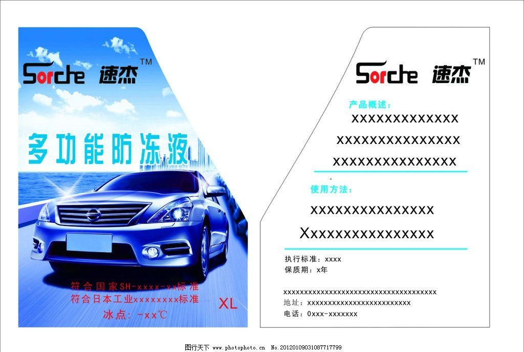 多功能防冻液标签 汽车 其他设计 广告设计 矢量