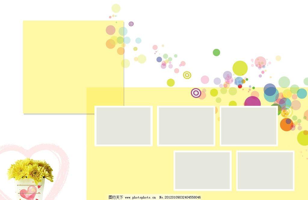 黄色可爱相册模板 背景模板 相册模板 温馨 可爱 儿童摄影模板 摄影模