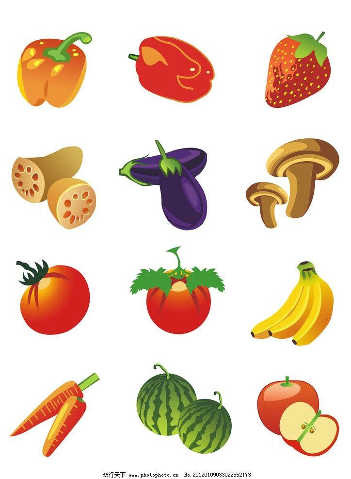 蔬果系列一 蔬菜 水果 卡通 西瓜 苹果 莲藕 茄子 蘑菇 草莓 香蕉