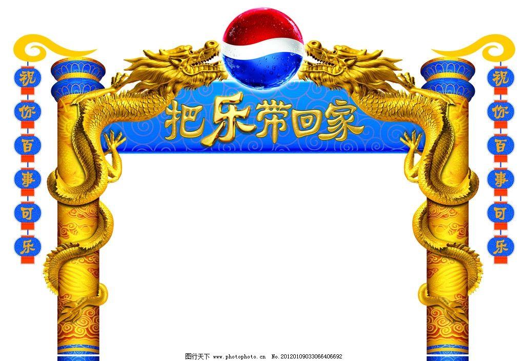 百事可乐 把乐带回家 灯笼 龙 拱门 柱子 标志 蓝色 花纹 源文件