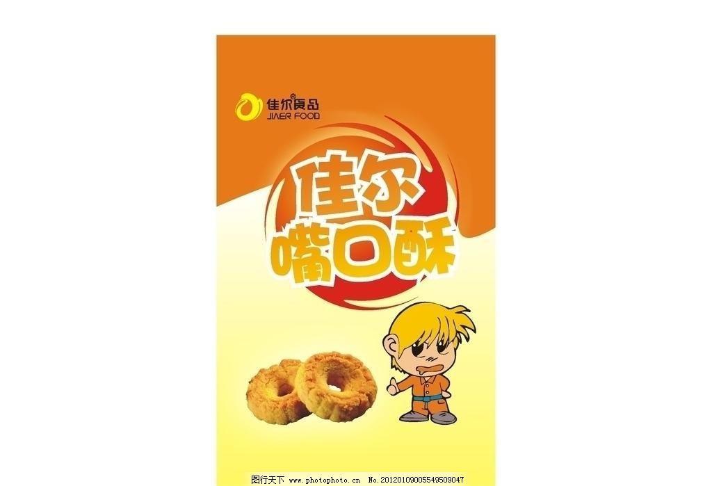 cdr 包裝 包裝設計 兒童 廣告設計 食品包裝 糖果 糖果包裝 糖果包裝