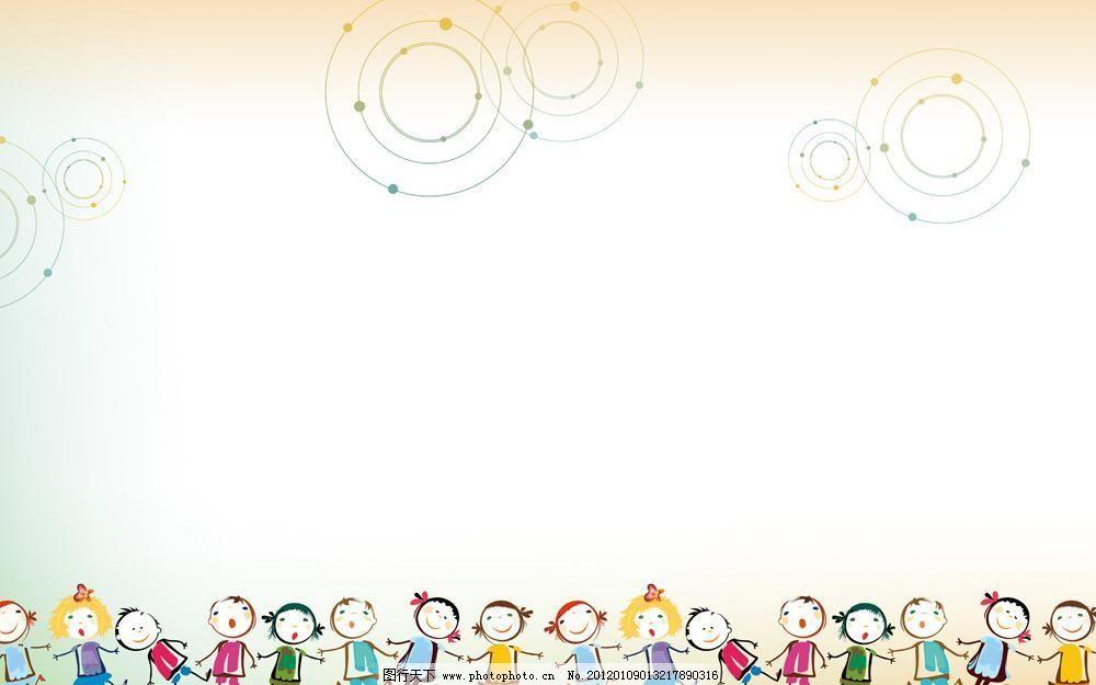 儿童节手牵手模板下载 儿童节手牵手 背景模板 矢量儿童 童趣 儿童节