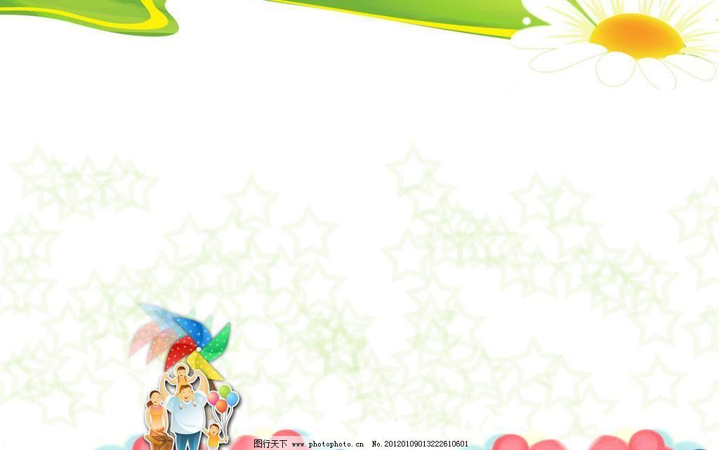 一家三口的儿童节 背景模板 儿童摄影模板 家庭 气球 源文件 一家三口
