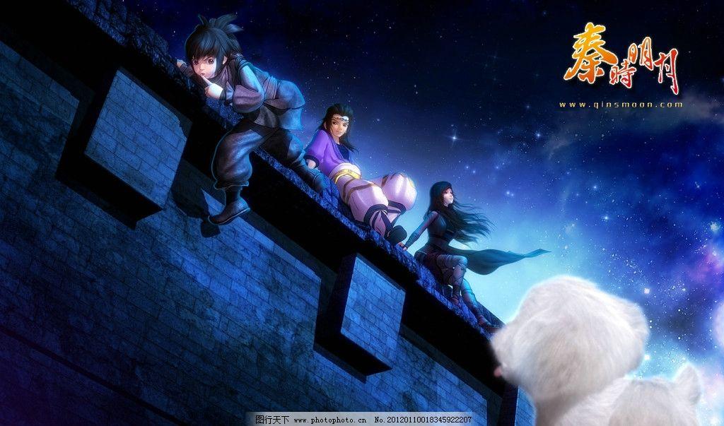 秦时明月 壁纸 动漫 城墙 星空 动漫人物 动漫动画 设计 72dpi jpg