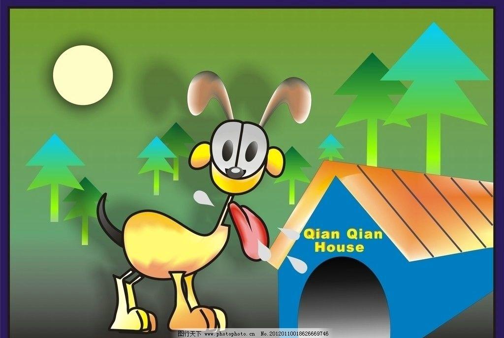 卡通小狗 卡通 小狗 月亮 树 木屋 其他 动漫动画 设计 300dpi jpg