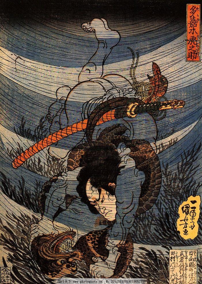 生擒河童 日本手绘 多嘉木虎之助 日本妖怪 绘画书法 文化艺术 设计