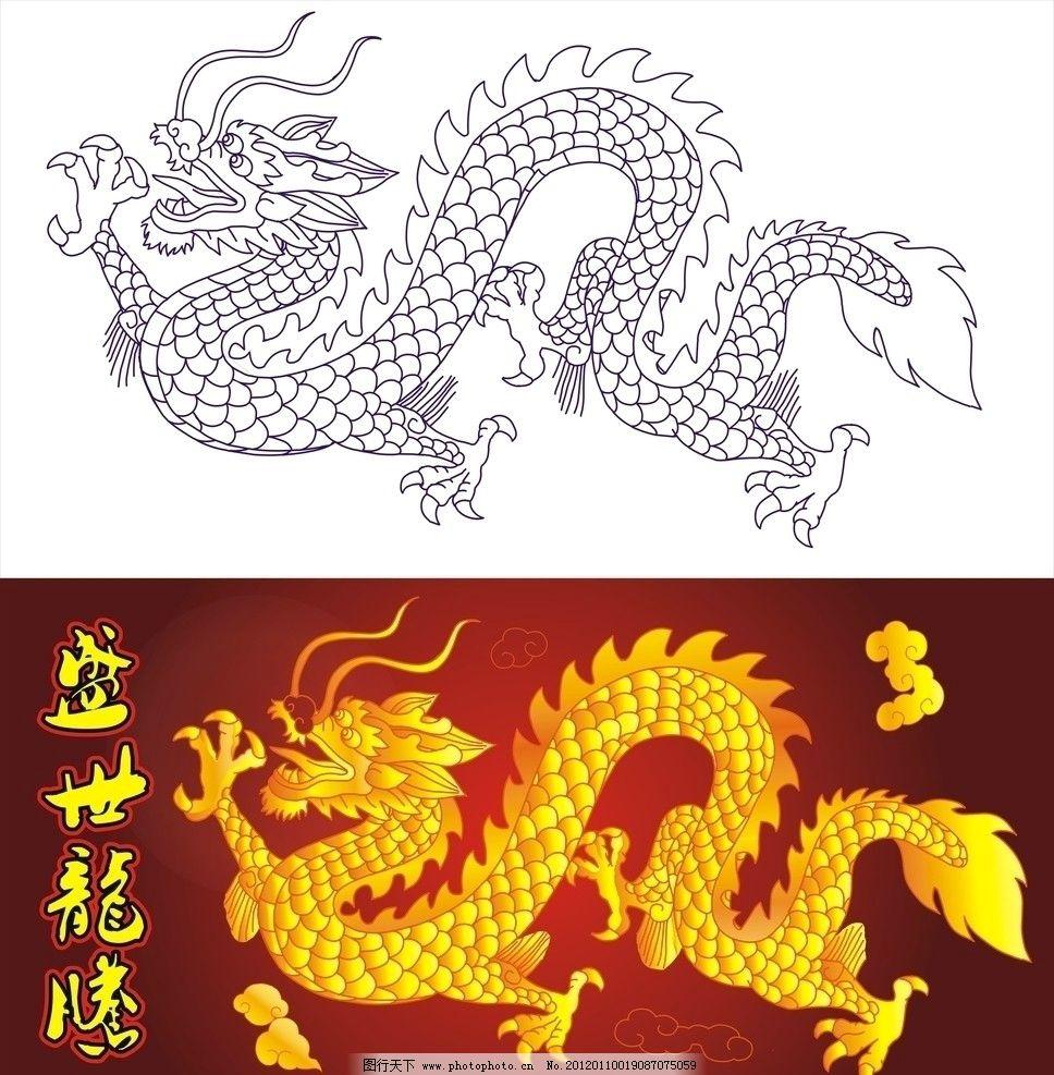 矢量龙 中国龙 盛世龙腾 美术绘画 文化艺术