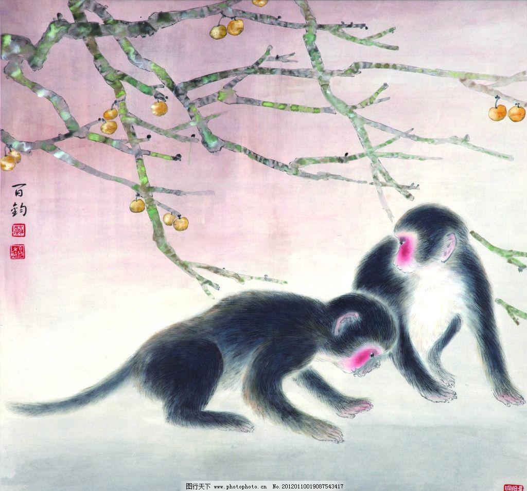 猴子 国画 猴 百钧 树枝 绘画书法 文化艺术 设计 300dpi jpg