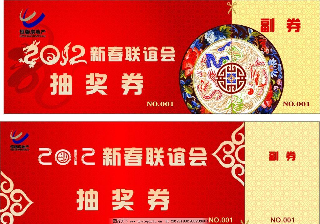 联谊会抽奖券 抽奖券 2012 龙 花纹 红 盘子 喜庆 春节 节日素材 矢量
