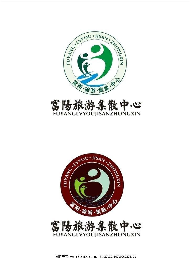 富阳 旅游 集散中心 标志 logo logo标识 企业logo标志 标识标志图标