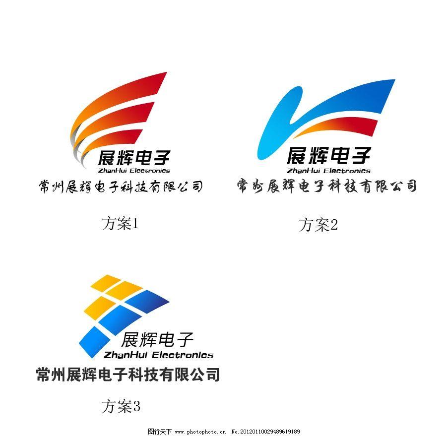 标志设计 电子公司标志 标志 红色标志 广告设计模板 源文件 300dpi p
