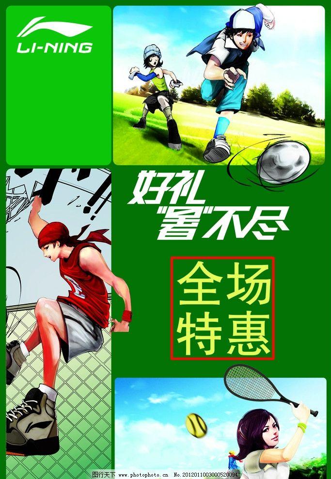 夏季海报 足球 篮球羽毛球 足球卡通 篮球卡通 羽毛球卡通 海报设计图片