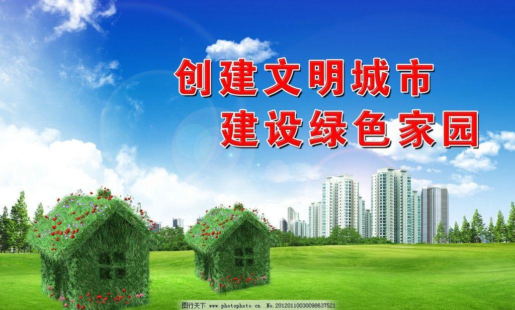 创建文明城市图片_海报设计_广告设计_图行天下图库