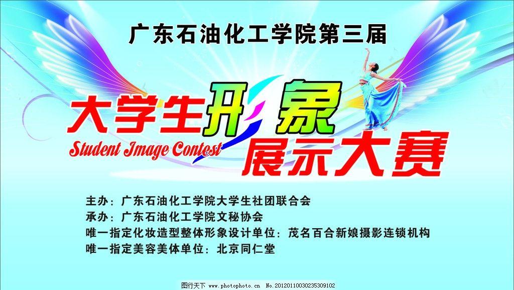 大学生形象大赛 大学生 形象 大赛 翅膀 蓝色 海报 展板模板 广告设计