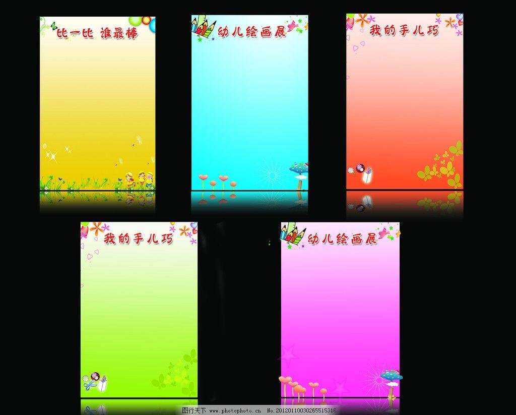 幼儿园展板模板图片_展板模板_广告设计_图行天下图库