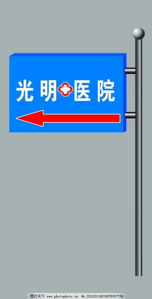 指示牌 医院指示牌 不锈钢指示牌 医院图标 医院标志 psd分层素材 源