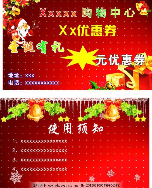 铃铛 圣诞老人 圣诞礼物 圣诞老人 铃铛 圣诞礼物 名片|卡 优惠券|代