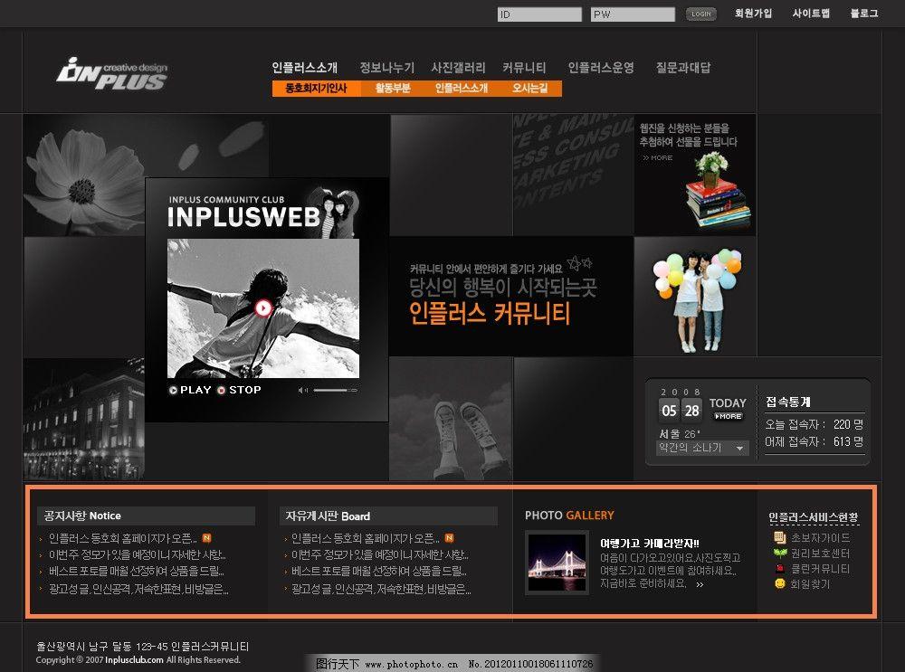 黑色韩国网站模板 黑色背景 旅游 炫酷 花 天空 韩国模板 网页模板