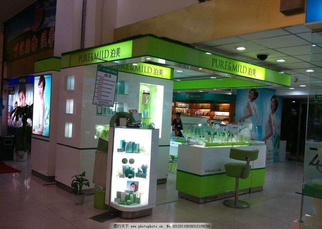 化妆品柜台 泊美 展示用具