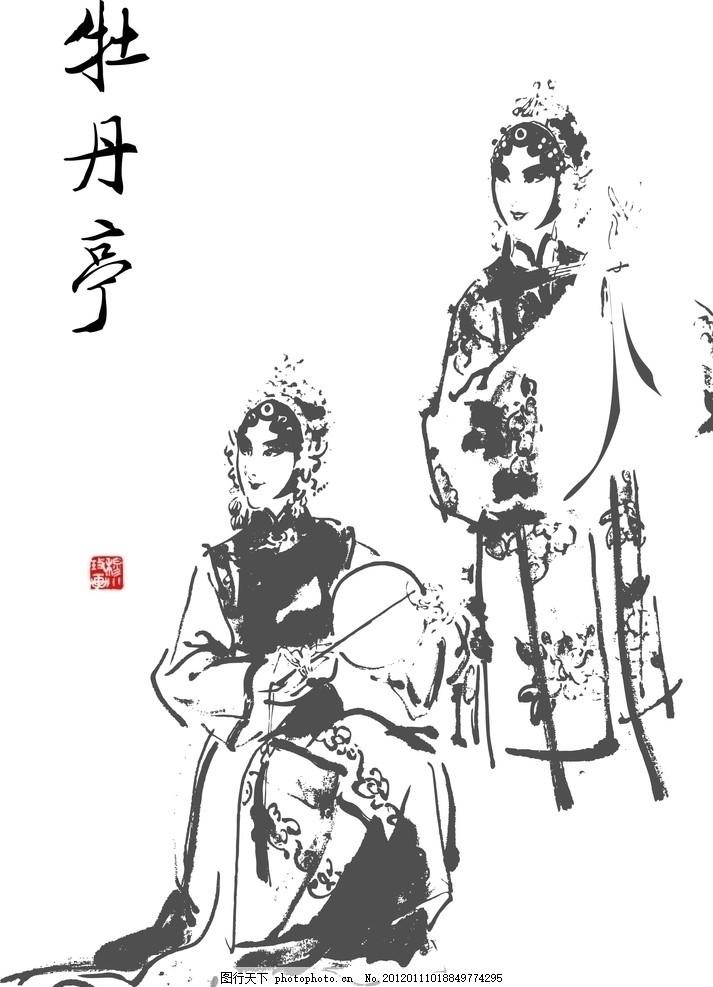 水墨戏曲人物矢量图 昆曲 牡丹亭 中国传统 戏剧