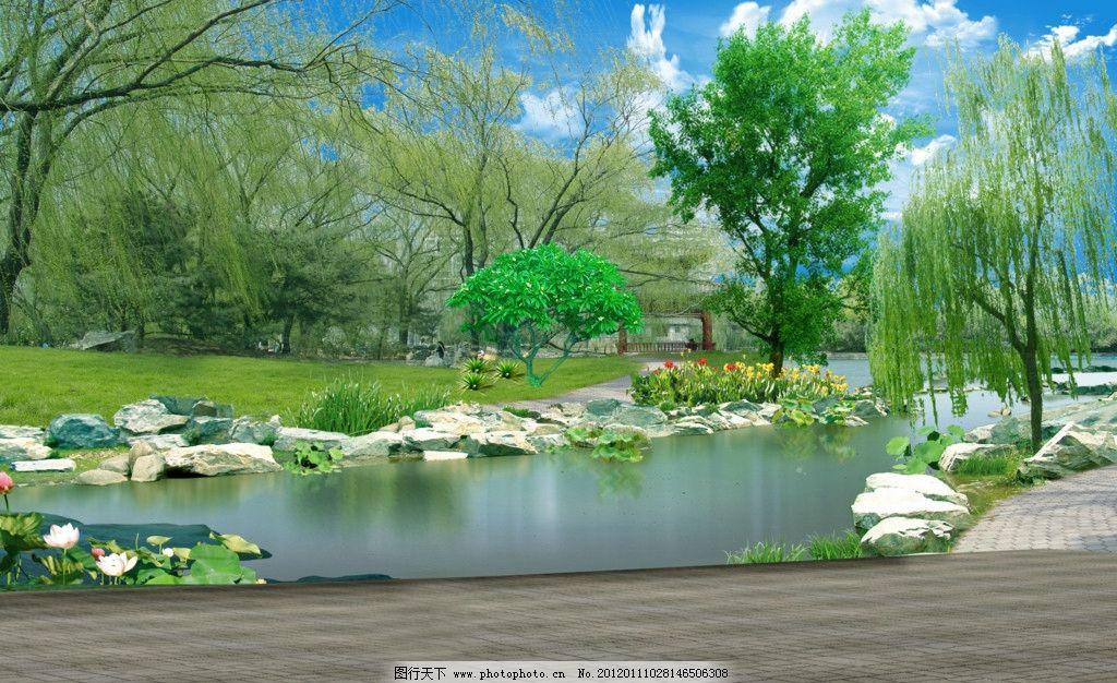 公园一角 环境 风景 湖边 绿化 水环境 景观设计 环境设计 源文件 300