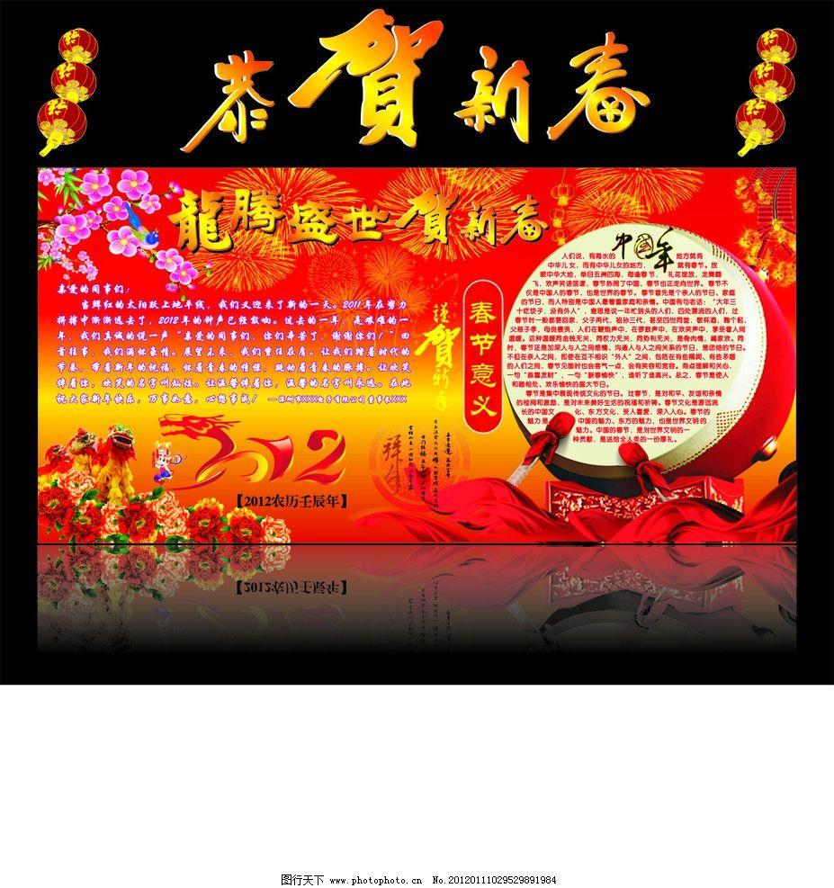 春节宣传栏设计图