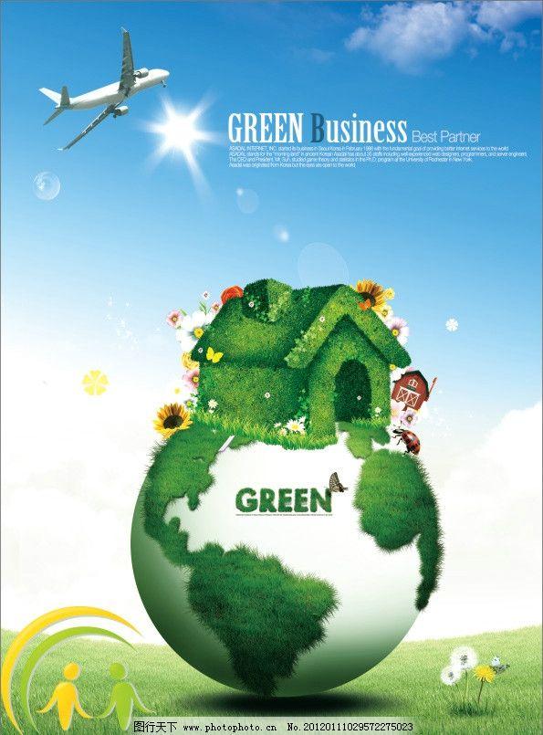 保护环境 地球 绿色草地图片_设计案例_广告设计_图行