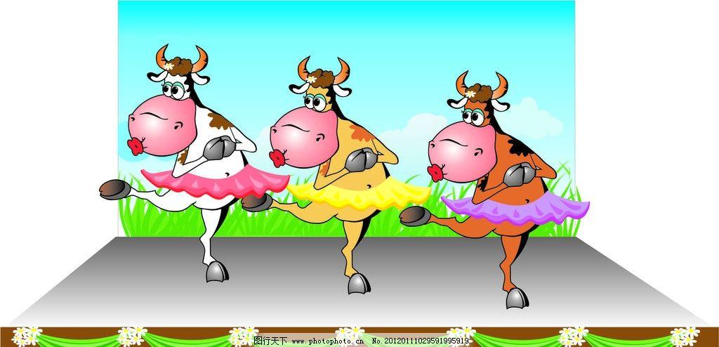 跳舞的奶牛 可爱的奶牛 奶牛 母牛 公牛 卡通牛 卡通形象 吉祥物 可爱
