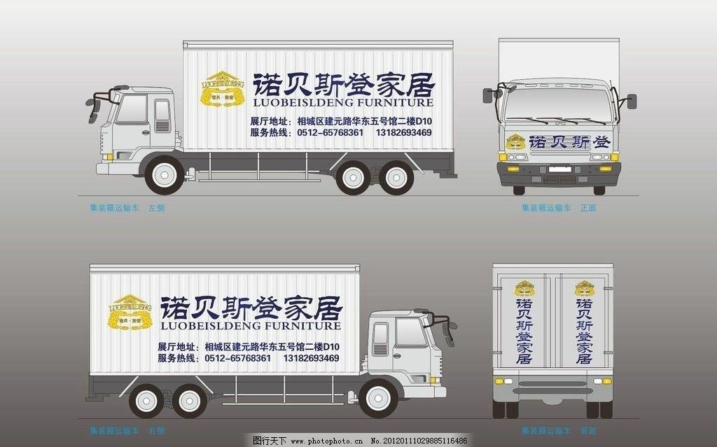 车身贴 喷绘 汽车 卡车 货车 小货车 床具 vi设计 广告设计 矢量 cdr