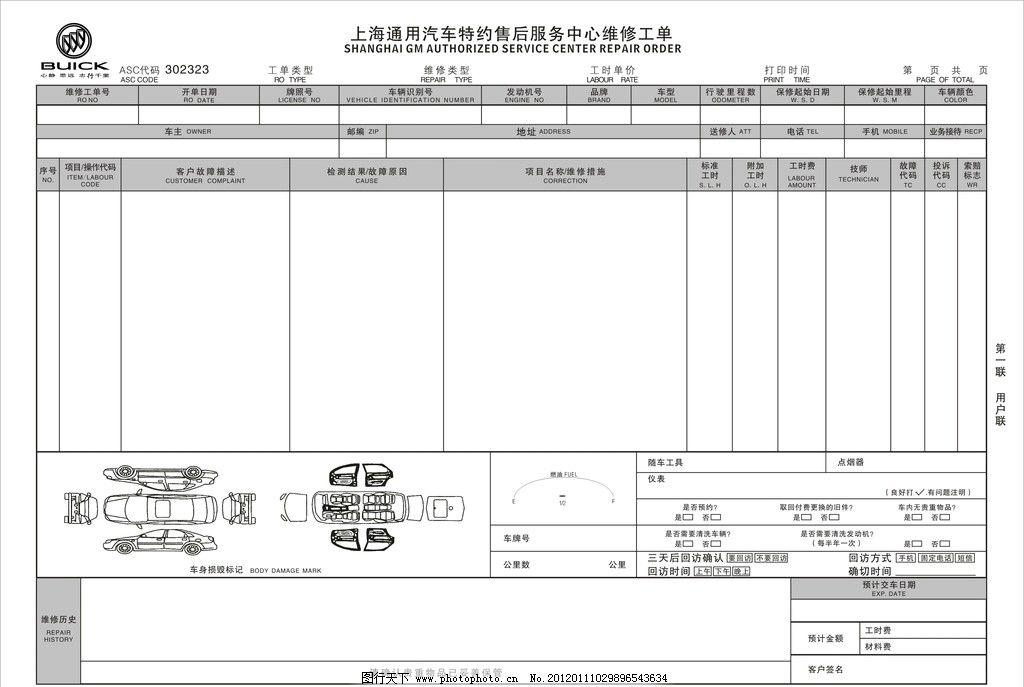 上海通用售后维修工单 别克 广告设计 矢量