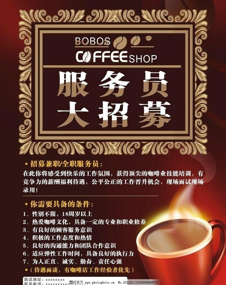 咖啡店服务员招聘 服务员 招募 招聘 咖啡杯 暖和 欧式 框 海报设计