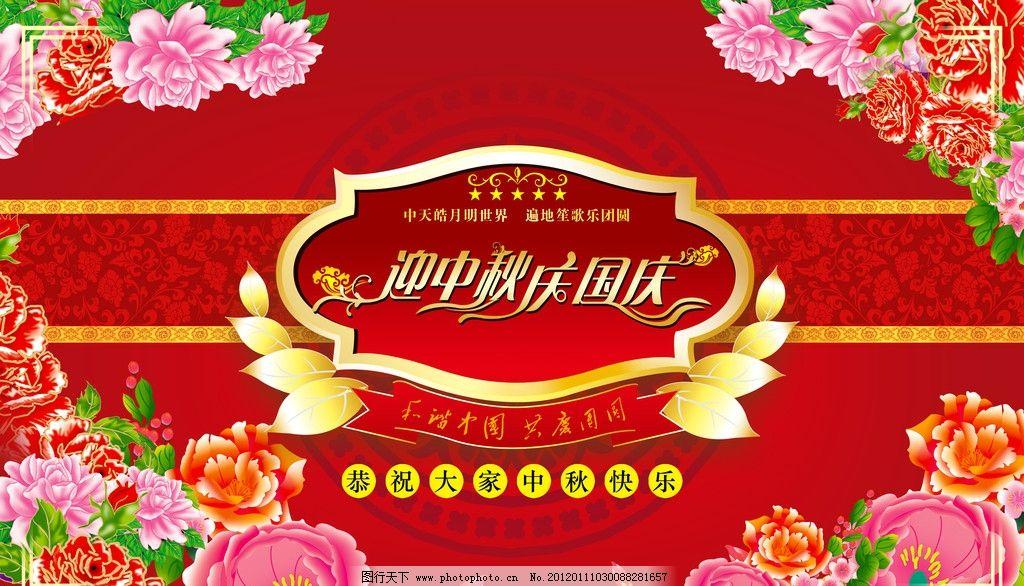 迎中秋庆国庆 金边 金叶子 牡丹花 花纹 边框 海报设计 广告设计模板