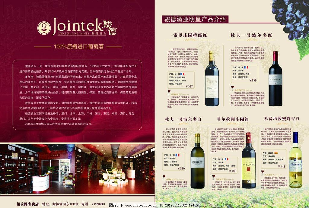 设计图库 广告设计 展板模板  葡萄酒单页 b5 单页 葡萄酒 红酒 酒庄
