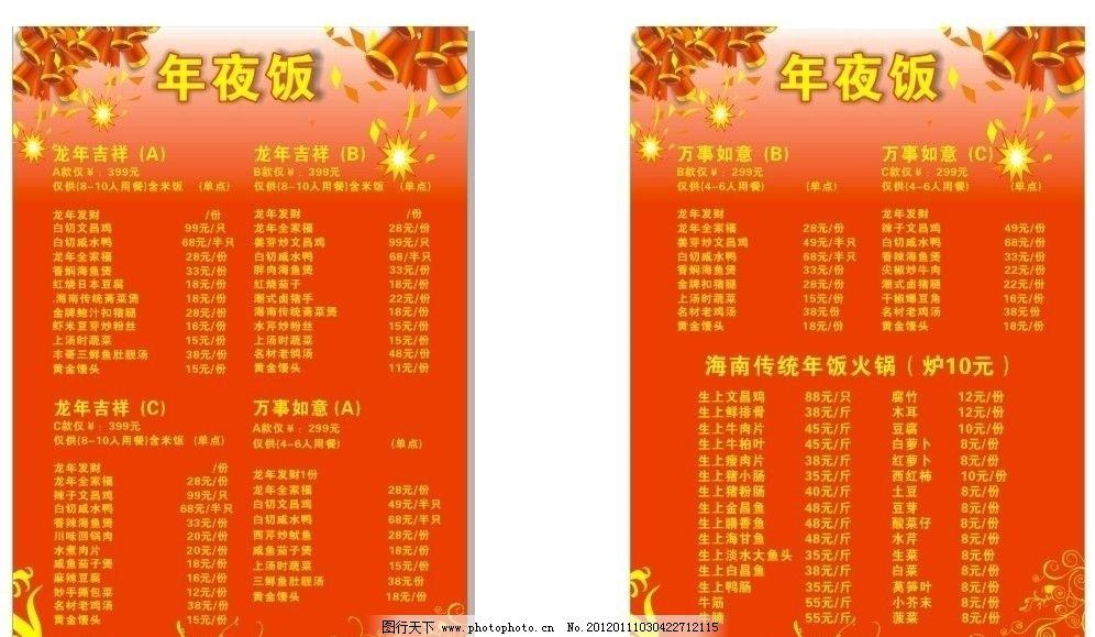 菜单 春节菜单 菜单菜谱 广告设计 矢量 cdr