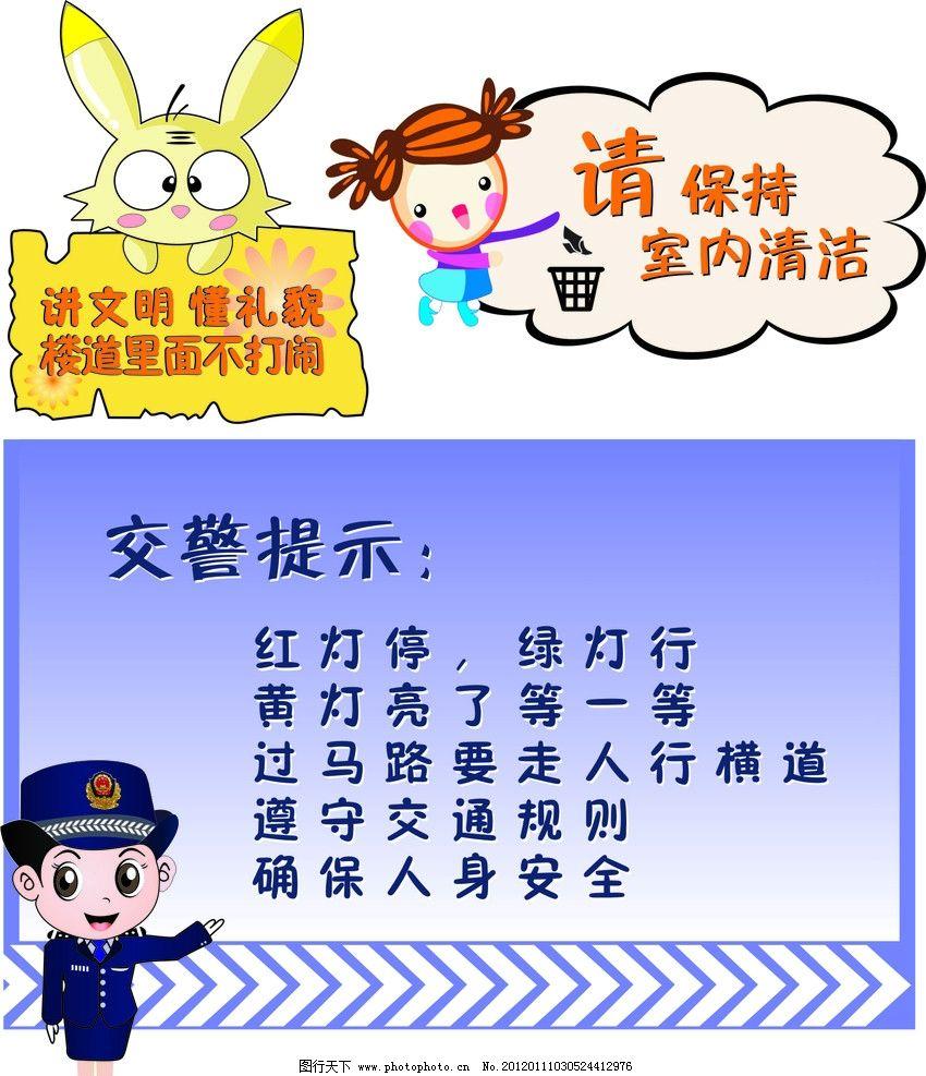 温馨提示 交警 警察 卡通 交通安全 保持安静 保持清洁 卡通设计 广告