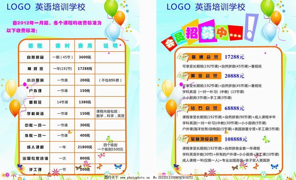 儿童 广告设计 宣传单 英语 英语彩页 英语招生 英语培训价格表矢量