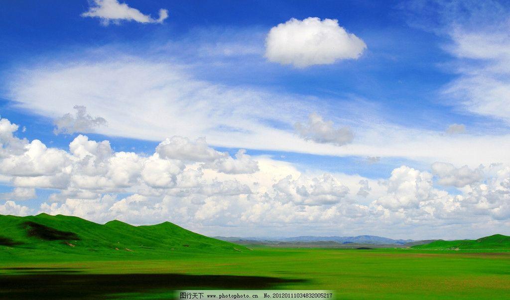 蒙古 牧场 草场 高原 高山 群山 白云 蓝天白云 自然美景 自然风景