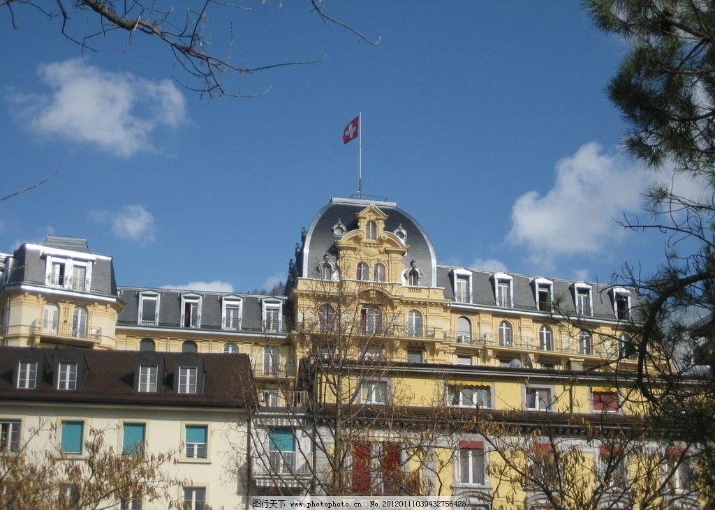 瑞士风格建筑 欧洲 瑞士 欧式风情建筑 巴洛克风格 中世纪风格 西欧