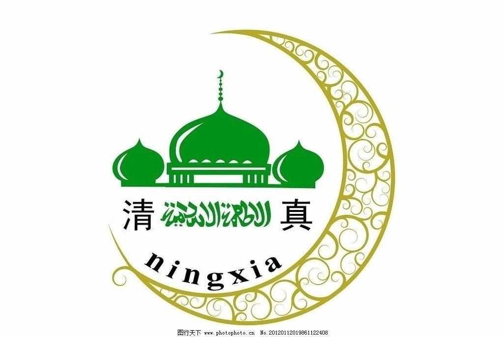 清真 标志 清真寺 月牙 弯月 月亮 公共标识标志 标识标志图标 矢量 a