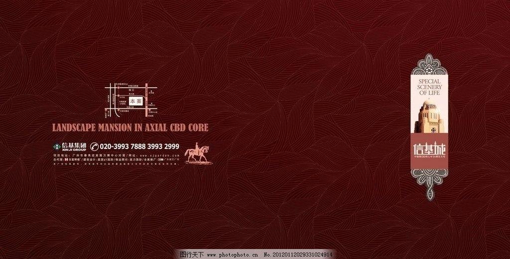 封面设计 房地产画册 深红色