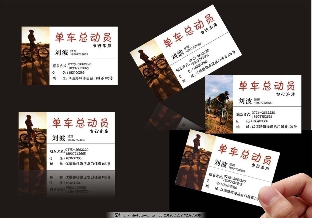 自行车店名片 名片 名片设计 名片卡片 广告设计 矢量 cdr