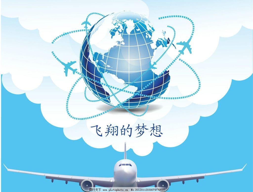 飞翔的梦想 地球 航线 飞机 飞行 航空 云朵 彩带 节日 惊喜